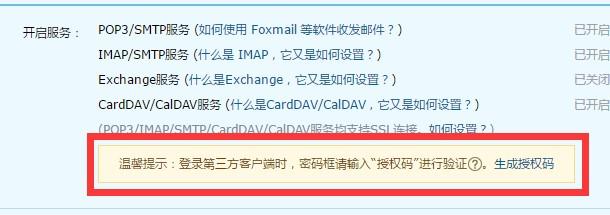QQ邮箱开启SMTP服务